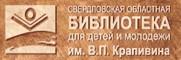 свердловская областная библиотека для детей и молодёжи им.В.П.Крапивина.jpg