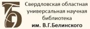 Свердловская областная универсальная научная библиотека им.В.Г.Белинского.jpg